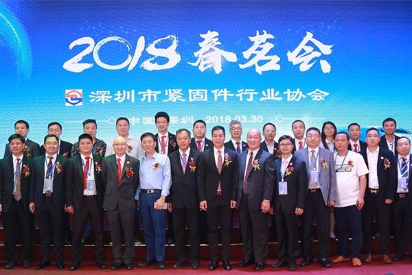 2018年深圳紧固件行业协会春茗晚会隆重举行