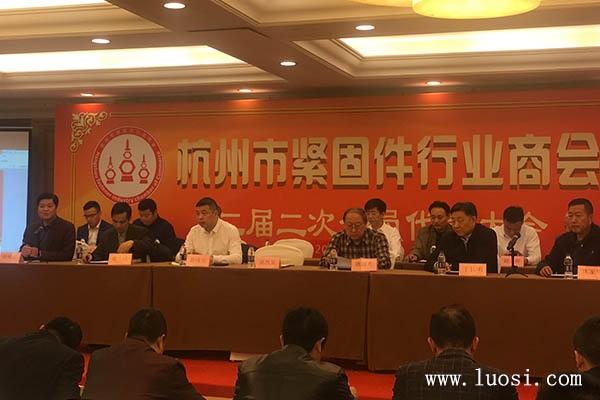 杭州市紧固件行业商会召开第二届二次会员代表大会