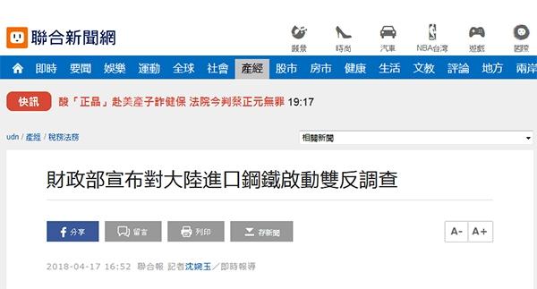 台湾当局宣布对大陆钢材制品实施双反调查