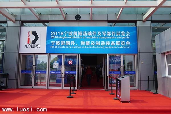 第15届宁波紧固件、弹簧及制造装备展览会圆满落幕