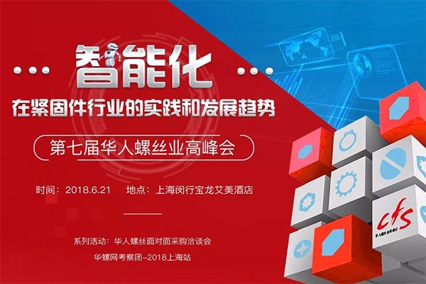 思想的盛宴、人脉的舞台——第7届华人螺丝业高峰会