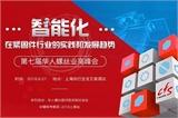 思想的盛宴、人脉的舞台——第7届华人新万博亚洲manbetx业高峰会