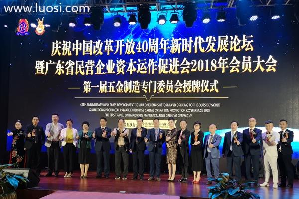 2018年第一届五金制造专门委员会授牌仪式盛大召开