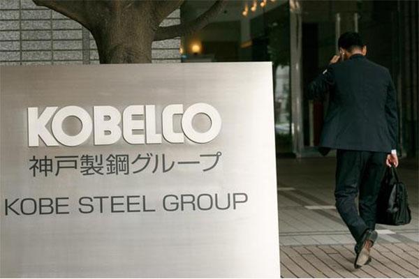 涉嫌违反不正当竞争法 神户制钢将遭受调查