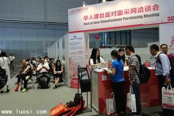 第五届华人螺丝面对面采购洽谈会于6月21日圆满结束