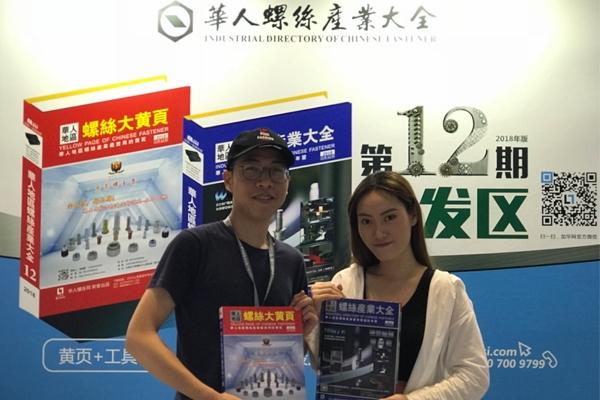第12期《大全》亮相2018上海展  首发现场人气火爆