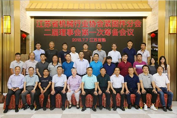 江苏省机械行业协会紧固件分会二届理事会第一次筹备会议在常熟召开