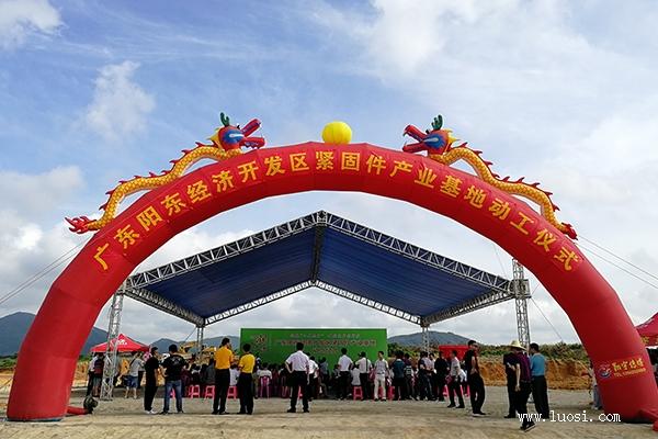 紧企转移落户阳东动工典礼及阳江市紧固件行业协会揭牌成立庆典在阳东隆重举行