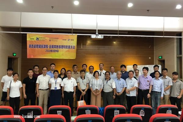 香港表面处理课程讲座在东莞高训中心顺利开展