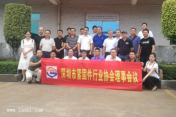 深圳市紧固件行业协会2018年第三次理事会议顺利召开