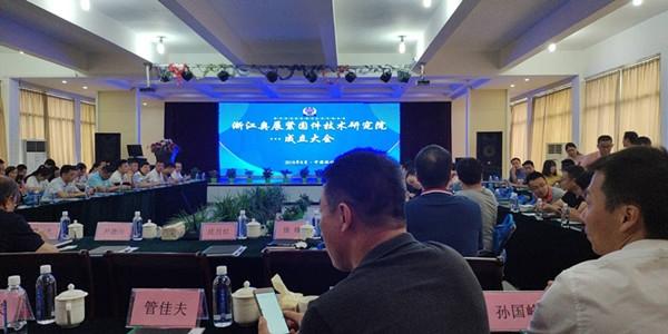 浙江奥展紧固件技术研究院成立大会今日召开
