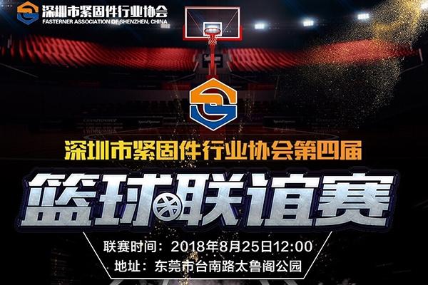 深圳市紧固件行业协会第四届篮球联谊赛圆满结束