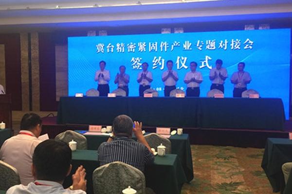 冀台精密紧固件产业专题对接会签约五个项目总额1.8亿元人民币