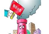 警示!寧波一家緊固件廠拒不整改 被按日計罰30萬 企業負責人被拘