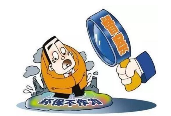 """环保督察""""回头看"""":10省区拘留610人罚款7.1亿"""