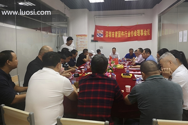 深圳市紧固件行业协会2018第四届理事会议顺利召开