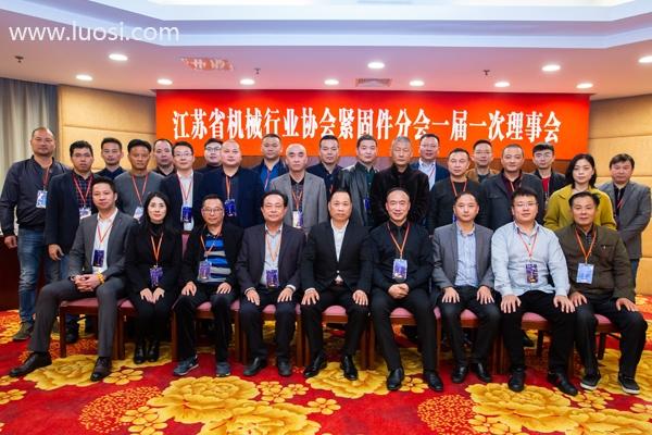 江苏省机械行业协会紧固件分会一届一次理事会议