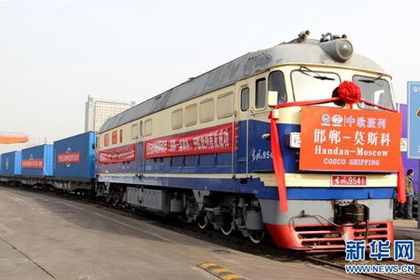 邯郸至莫斯科中欧班列首发  比传统海运缩减70%运行时间