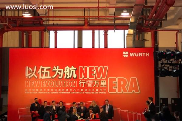伍尔特集团大中华区供应链中心二期项目开幕仪式今日举行