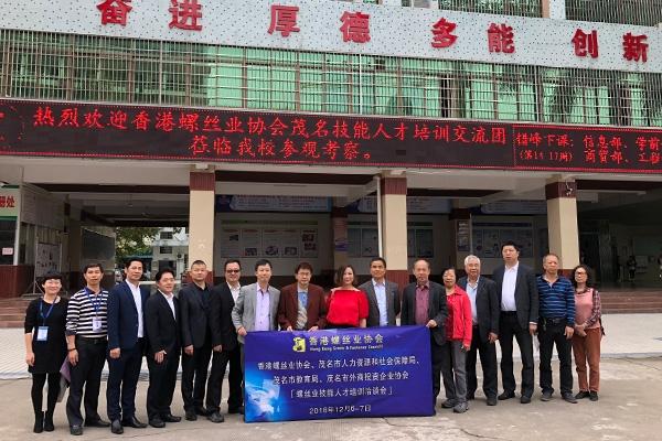 香港螺丝业协会人才技能培训考察团在茂名高校召开座谈会
