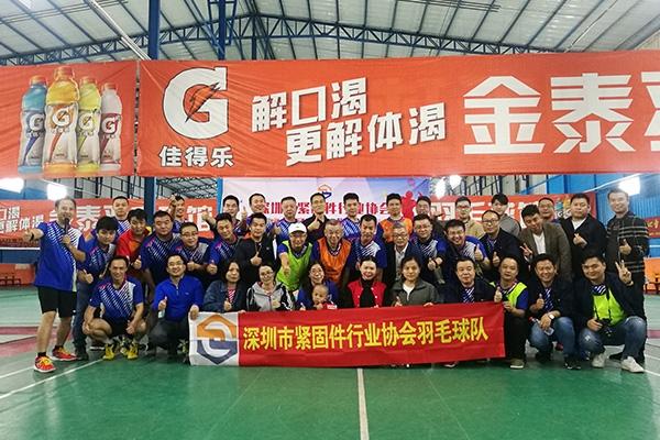 深圳市紧固件行业协会第二届羽毛球比赛圆满落幕