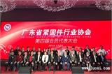 广东省紧固件行业协会第四届会员代表大会在佛山顺利召开