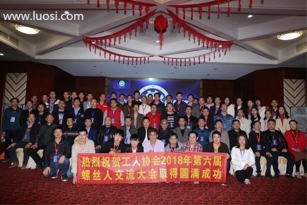 2018第六届螺丝人交流大会在大朗成功举办
