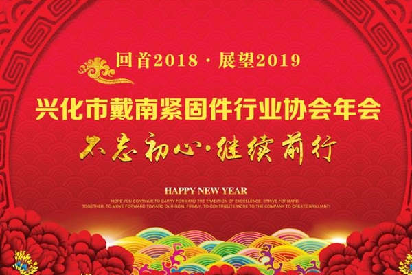 兴化市戴南紧固件行业协会2019年年会隆重召开