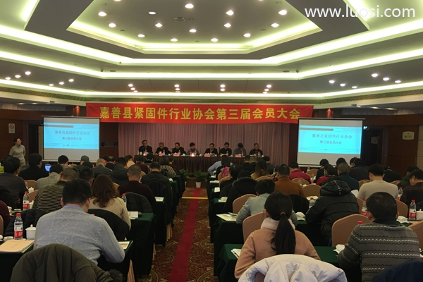 嘉善县紧固件行业协会第三届会员大会今日召开