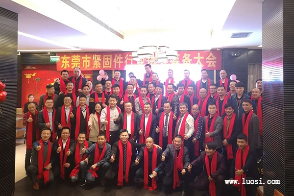 东莞紧固件行业协会筹备会员大会在东莞顺利召开