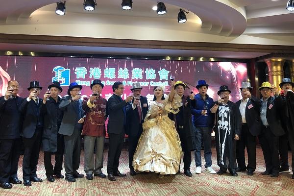 香港螺丝业协会2019年新春(化妆舞会)晚会今日举行