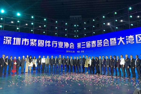 深圳市紧固件行业协会第三届春茗会暨大湾区论坛隆重召开