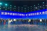 深圳市緊固件行業協會第三屆春茗會暨大灣區論壇隆重召開