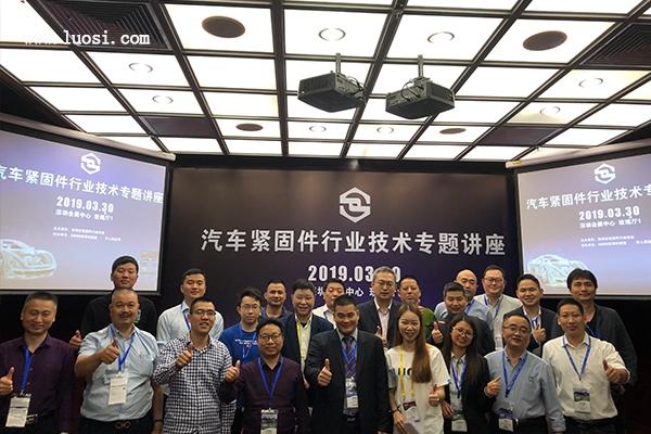 汽车紧固件制造讲座在深圳顺利召开