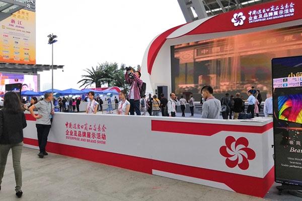 第125届中国进出口商品交易会(广交会) 在广州盛大开幕