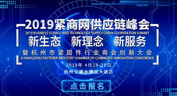 2019中国第一届产业供应链峰会暨杭州市紧固件行业商会创新大会明日召开