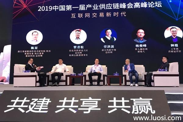 2019中国第一届产业供应链峰会暨杭州市紧固件行业商会创新大会隆重召开