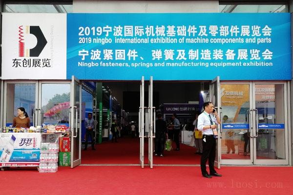 2019年中国紧固件、弹簧及制造装备展在宁波盛大开幕
