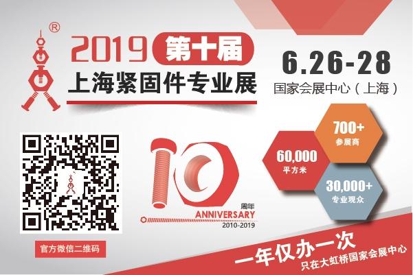 倒计时11天!2019上海紧固件专业展暨第十届上海汽车紧固件展即将盛大开幕