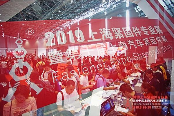2019上海緊固件專業展圓滿閉幕!