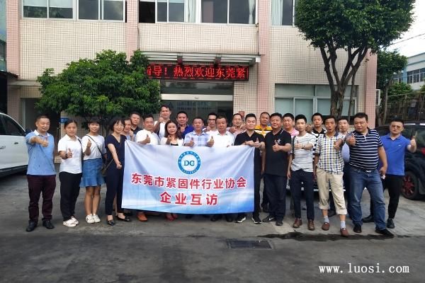 东莞市紧固件行业协会会员走访活