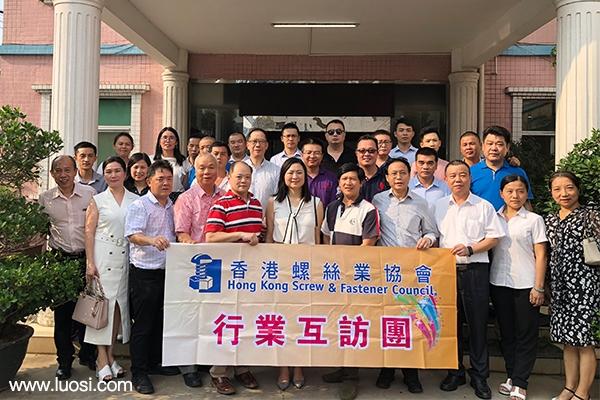 香港螺丝业协会行业交流互访活动圆满结束