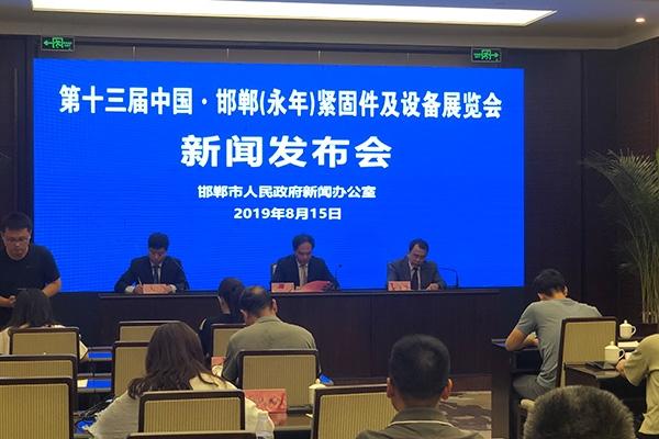 第十三届永年紧固件及设备展览会新闻发布会顺利召开