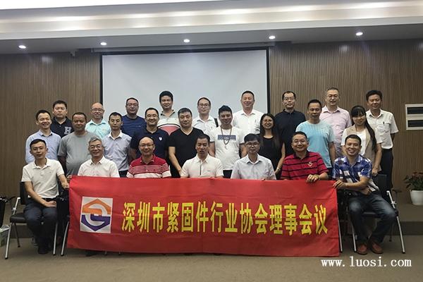 深圳市紧固件行业协会2019年第三次理事会议顺利召开