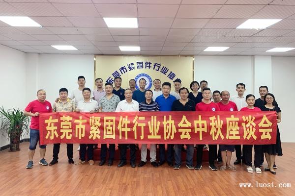 东莞市紧固件行业协会迎中秋座谈会暨理事代表会议圆满召开