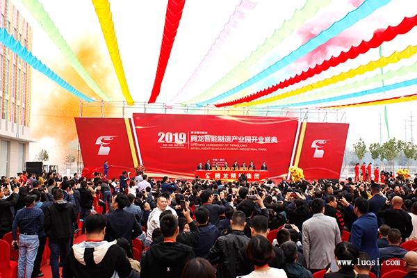 热烈庆祝腾龙智能制造产业园在枣庄滕州盛大开幕