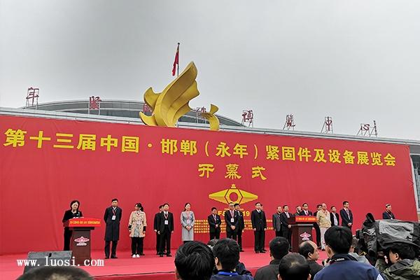 第十三届中国邯郸(永年)紧固件及设备展览会盛大开幕