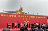第十三屆中國邯鄲(永年)緊固件及設備展覽會盛大開幕
