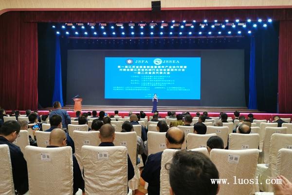 江苏省机械行业协会紧固件分会一届二次会员大会暨装备制造紧固件产业协作配套对接会圆满结束