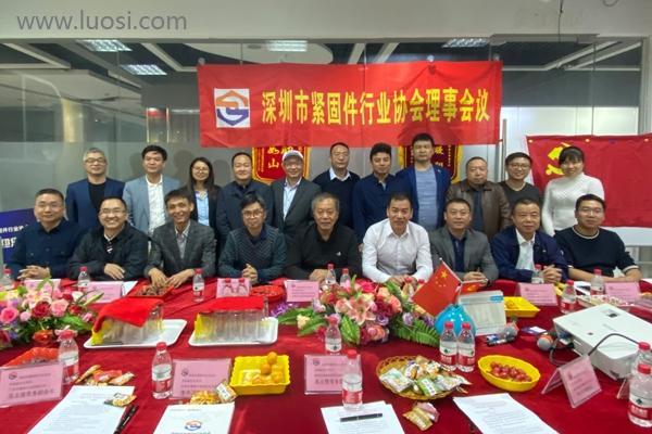 深圳市紧固件行业协会2019年第二届第四次理事会议召开